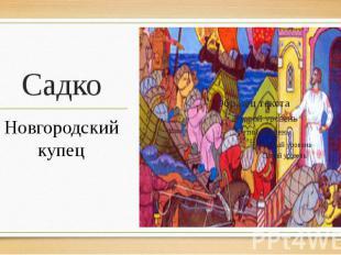 Садко Новгородский купец