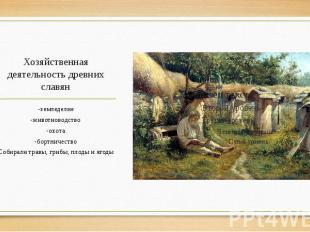 Хозяйственная деятельность древних славян -земледелие -животноводство -охота -бо