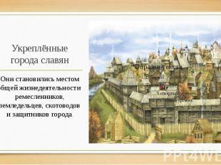 Укреплённые города славян Они становились местом общей жизнедеятельности ремесле
