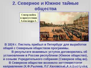 2. Северное и Южное тайные общества