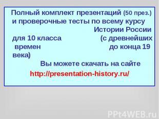 Полный комплект презентаций (50 през.) и проверочные тесты по всему курсу Истори