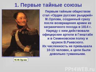 1. Первые тайные союзы