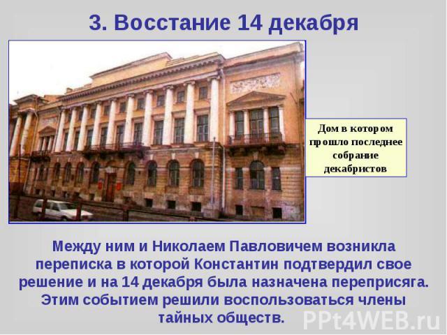 3. Восстание 14 декабря