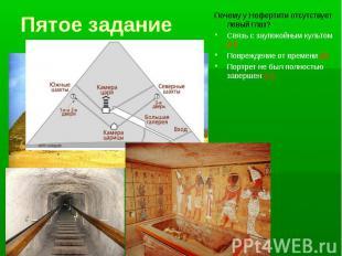 Почему у Нефертити отсутствует левый глаз? Почему у Нефертити отсутствует левый