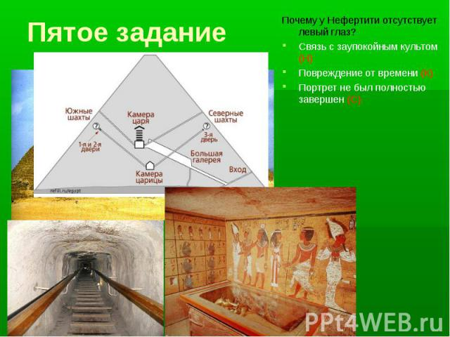 Почему у Нефертити отсутствует левый глаз? Почему у Нефертити отсутствует левый глаз? Связь с заупокойным культом (Н) Повреждение от времени (К) Портрет не был полностью завершен (С)