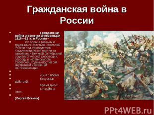 Гражданская война в России Гражданская война и военная интервенция 1918—22 гг. в