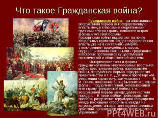 Что такое Гражданская война? Гражданская война - организованная вооружённая борь