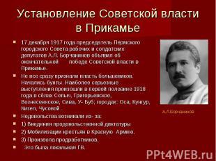 Установление Советской власти в Прикамье 17 декабря 1917 года председатель Пермс