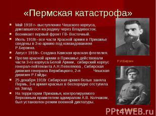 «Пермская катастрофа» Май 1918 г- выступление Чешского корпуса, двигавшегося на