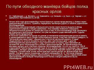 По пути обходного манёвра бойцов полка красных орлов Ст. Чайковская — д. Волеги