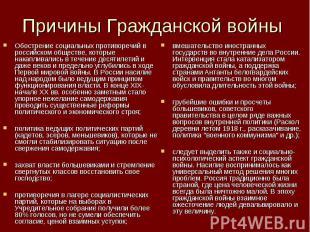 Причины Гражданской войны Обострение социальных противоречий в российском общест