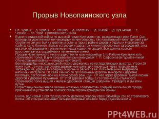 Прорыв Новопаинского узла Пл. Удалы — д. Удалы — с. Ленино — д. Колотыги — д. Пы