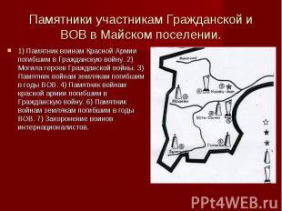 Памятники участникам Гражданской и ВОВ в Майском поселении. 1) Памятник воинам К