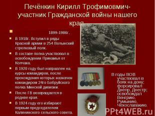 Печёнкин Кирилл Трофимовмич- участник Гражданской войны нашего края. 1899-1986г.