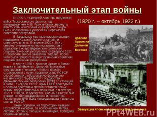 Заключительный этап войны (1920 г. – октябрь 1922 г.) В 1920 г. в Средней Азии п