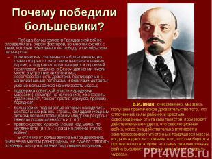 Почему победили большевики? Победа большевиков в Гражданской войне определялась
