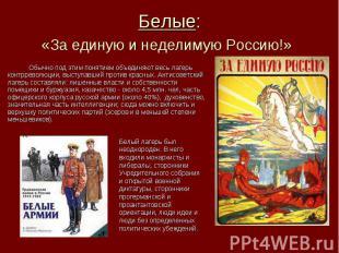 Белые: «За единую и неделимую Россию!» Обычно под этим понятием объединяют весь
