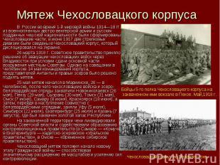 Мятеж Чехословацкого корпуса В России во время 1-й мировой войны 1914—18 гг. из