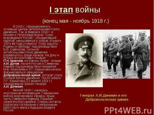 I этап войны (конец мая - ноябрь 1918 г.) В 1918 г. сформировались основные цент