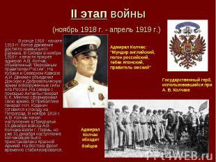 II этап войны (ноябрь 1918 г. - апрель 1919 г.) В конце 1918 - начале 1919 гг. б
