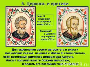 5. Церковь и еретики