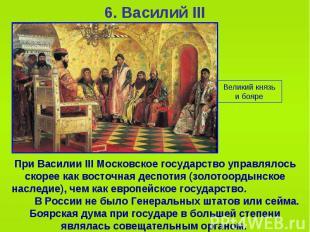 6. Василий III