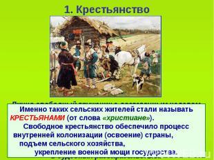 1. Крестьянство