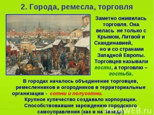 2. Города, ремесла, торговля Заметно оживилась торговля. Она велась не только с
