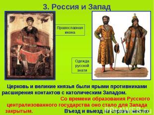 3. Россия и Запад