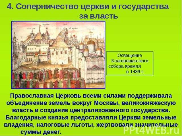 4. Соперничество церкви и государства за власть