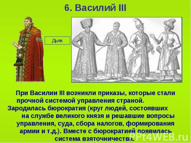 Презентация Василий 3
