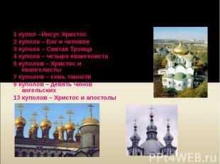 1 купол –Иисус Христос 1 купол –Иисус Христос 2 купола – Бог и человек 3 купола