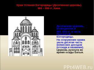Одной из самых Одной из самых старых каменных сооружений Киева была Десятинная ц