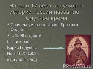Начало 17 века получило в истории России название – Смутное время Сначала умер с
