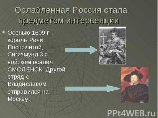 Осенью 1609 г. король Речи Посполитой, Сигизмунд 3 с войском осадил СМОЛЕНСК. Др
