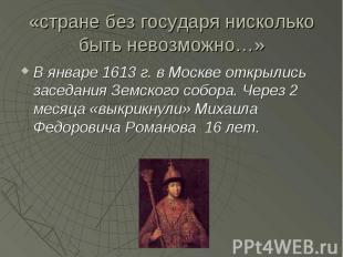 «стране без государя нисколько быть невозможно…» В январе 1613 г. в Москве откры