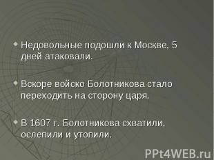 Недовольные подошли к Москве, 5 дней атаковали. Вскоре войско Болотникова стало