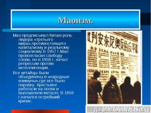 Маоизм. Мао предписывал Китаю роль лидера «третьего мира»,противостоящего капита