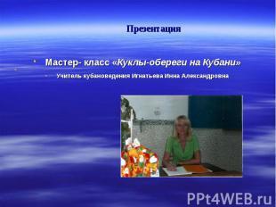 Презентация Мастер- класс «Куклы-обереги на Кубани» Учитель кубановедения Игнать