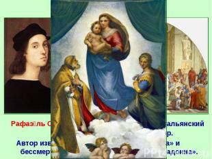 2. Эпоха титанов Рафаэ ль Са нти (1483-1520 гг.)- великий итальянский живо