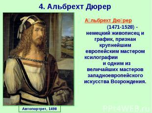 4. Альбрехт Дюрер А льбрехт Дю рер (1471-1528)- немецкий живописец и графи