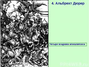 4. Альбрехт Дюрер