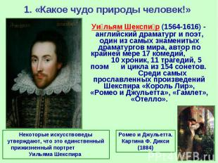 1. «Какое чудо природы человек!» Уи льям Шекспи р (1564-1616) - английский драма