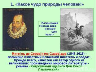 1. «Какое чудо природы человек!» Миге ль де Серва нтес Сааве дра (1547-1616)&nbs