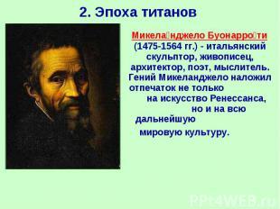 2. Эпоха титанов Микела нджело Буонарро ти (1475-1564 гг.)- итальянский ск