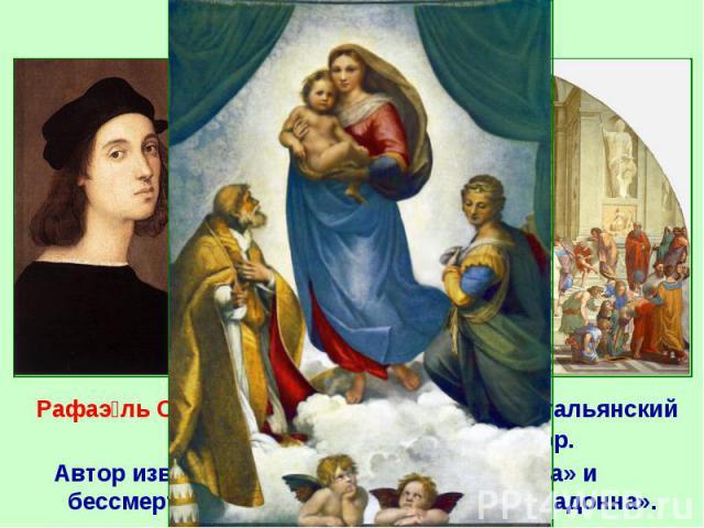 2. Эпоха титанов Рафаэ ль Са нти (1483-1520 гг.)- великий итальянский живописец, график, и архитектор. Автор известной фрески «Афинская школа» и бессмертного творения - «Сикстинская Мадонна».