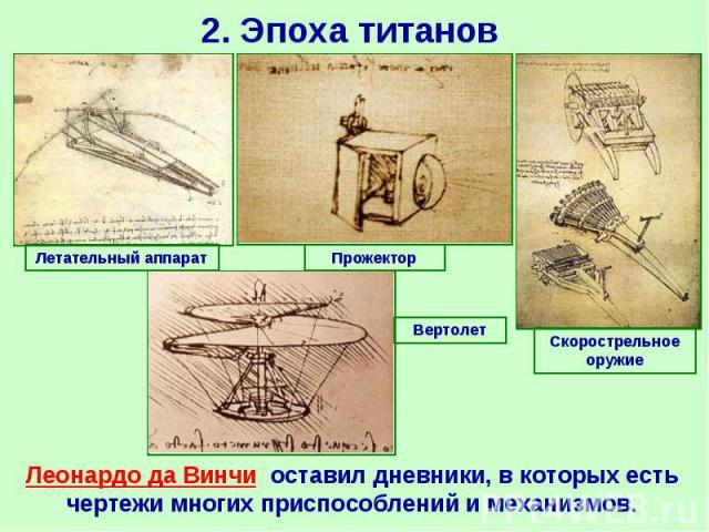 2. Эпоха титанов