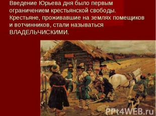 Введение Юрьева дня было первым ограничением крестьянской свободы. Крестьяне, пр