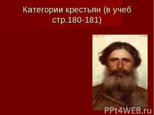 Категории крестьян (в учеб стр.180-181)