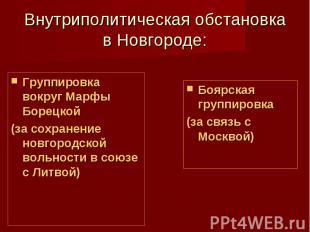 Внутриполитическая обстановка в Новгороде: Группировка вокруг Марфы Борецкой (за